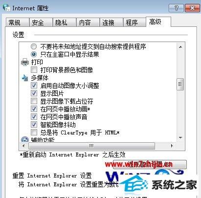 雨林木风winxp旗舰版系统下如何禁止播放网页音乐