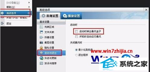winxp旗舰版系统下暴风影音怎么去除广告