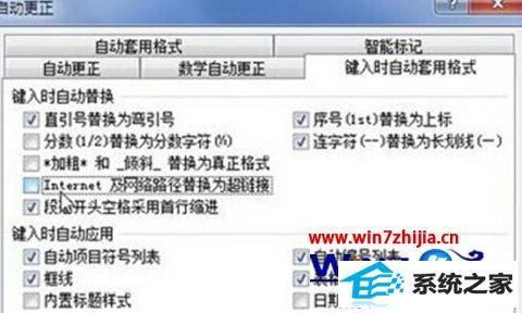 winxp系统中word2007输入网址怎么不以链接显示