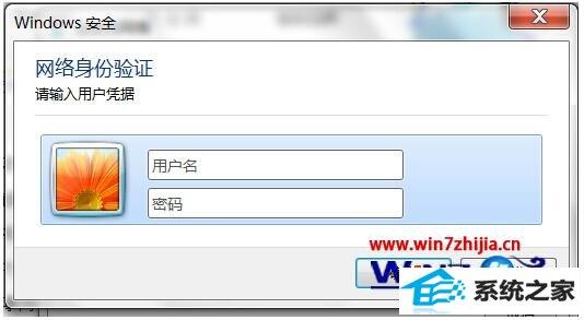winxp网络安全验证