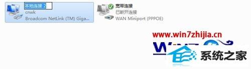 笔记本winxp系统下出现多个本地连接原因及修改其序列号的方法