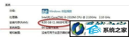 winxp系统加了2G内存后容量还是没有变的解决方法