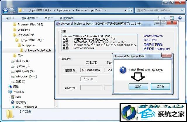winxp系统tcpip.sys文件引起蓝屏的解决方法