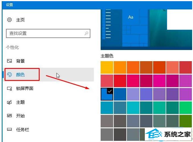 winxp正式版非活动窗口标题栏颜色怎么修改?   三联