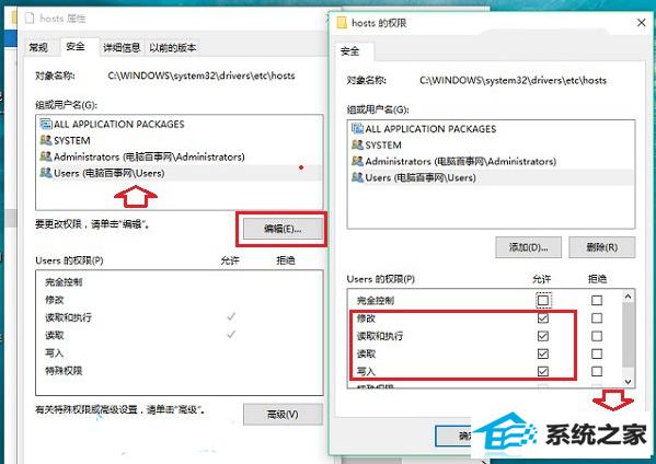 winxp修改hosts文件