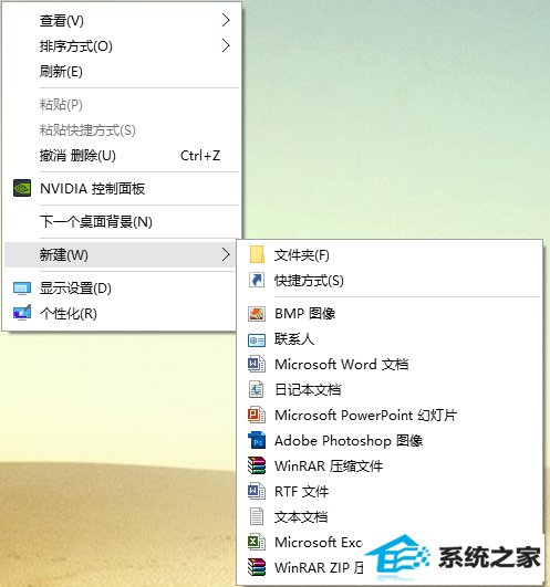 winxp新建不见了怎么办 winxp无法新建文件解决办法