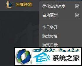 winxp系统lol进游戏黑屏的处理方法
