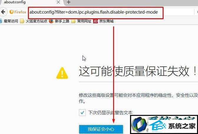 winxp系统火狐flash插件总是崩溃的解决方法