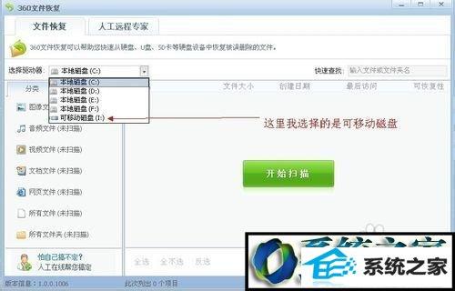 winxp系统用360恢复已删除的文件的操作方法