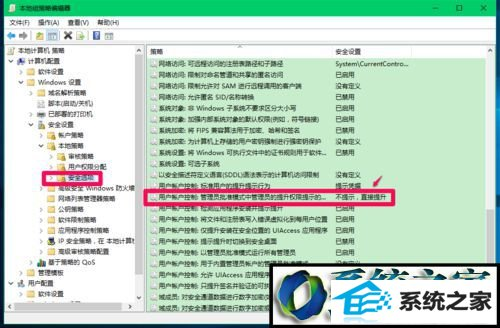 winxp系统禁止他人安装软件、游戏的操作方法