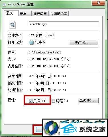 winxp系统玩不了腾讯QQ游戏的解决方法【图文】