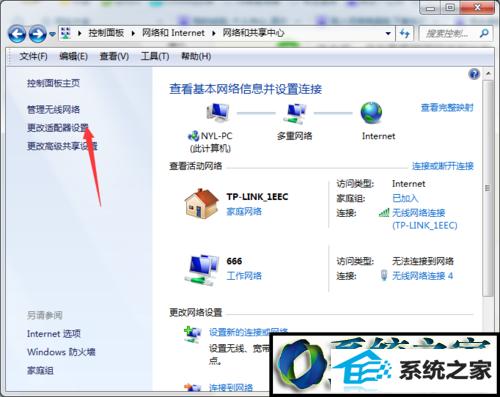 winxp系统经常断网的解决方法