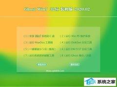 深度技术Window7 32位 极速春节装机版 v2020.02