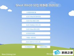 深度技术Win10 v2020.02 32位 最新春节纯净版