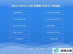 深度技术Win8.1 Ghost 32位 正式春节纯净版 v2020.02