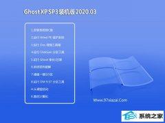 系统之家WinXP v2020.03  绝对装机版