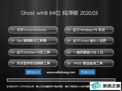 系统之家Window8.1 v2020.03 64位 优化纯净版