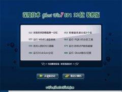 深度技术Ghost Win7 32位 经典装机版 2021.04