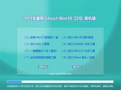 999宝藏网Windows10 娱乐装机版32位 2021.04