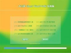 大白菜Windows10 64位 办公装机版 2021.04