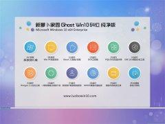 新萝卜家园Windows10 娱乐纯净版64位 2021.