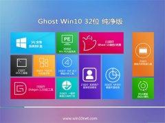 通用系统Win10 32位 好用纯净版 2021.04