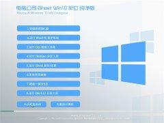 电脑公司Windows10 完美纯净版32位 2021.04