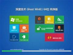 深度技术Ghost Win8.1 64位 官方纯净版 2021.04