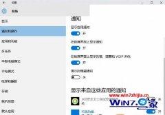 win7系统下删除应用通知列表残留项目的办法