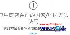 "win7 9926正式版系统提示""应用商"