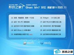 系统之家Win7 精致装机版32位 2020.11